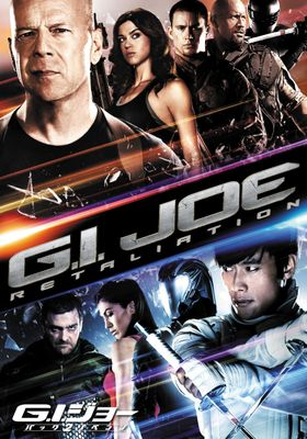 『G.I.ジョー バック2リベンジ』のポスター