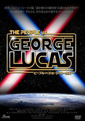 『ピープル VS ジョージ・ルーカス』のポスター