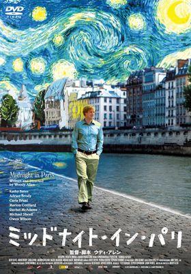『ミッドナイト・イン・パリ』のポスター