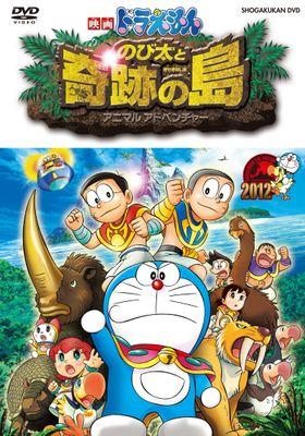 『映画ドラえもん のび太と奇跡の島  アニマル アドベンチャー』のポスター