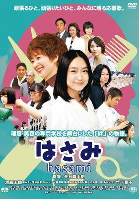『はさみ hasami』のポスター
