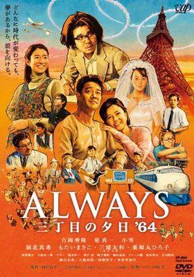 『ALWAYS 三丁目の夕日'64』のポスター