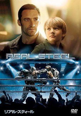 『リアル・スティール』のポスター