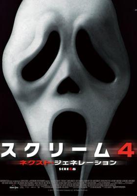 『スクリーム4 ネクスト・ジェネレーション』のポスター