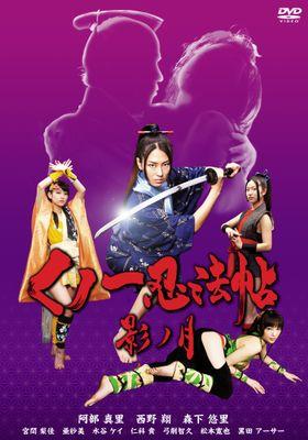 『くノ一忍法帖 影ノ月』のポスター