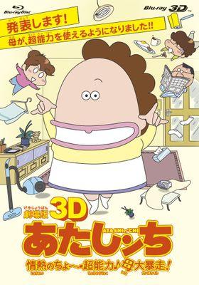 『劇場版3D あたしンち 情熱のちょ~超能力母 大暴走!』のポスター
