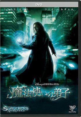 『魔法使いの弟子』のポスター