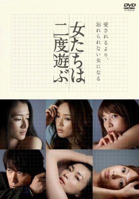 『女たちは二度遊ぶ』のポスター