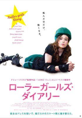 『ローラーガールズ・ダイアリー』のポスター