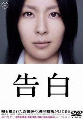 『告白(2010)』のポスター