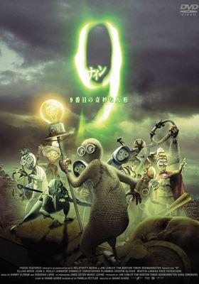 『9<ナイン> 9番目の奇妙な人形』のポスター