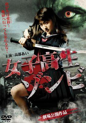 『女子高生ゾンビ』のポスター