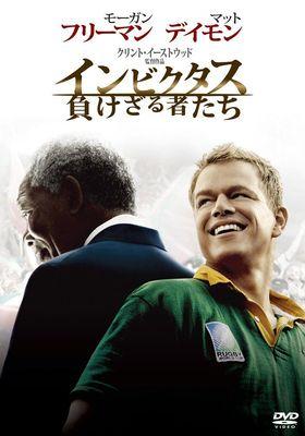 『インビクタス/負けざる者たち』のポスター