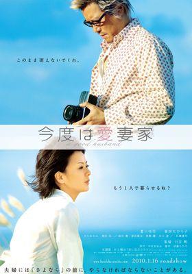 『今度は愛妻家』のポスター