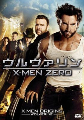 『ウルヴァリン:X-MEN ZERO』のポスター