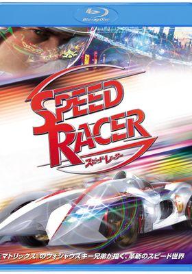 『スピード・レーサー』のポスター