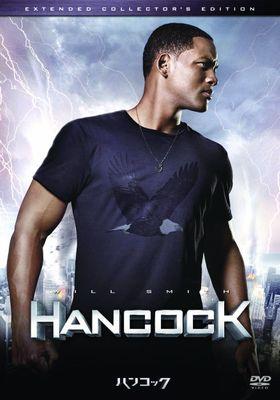 『ハンコック』のポスター