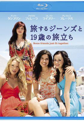 『旅するジーンズと19歳の旅立ち』のポスター