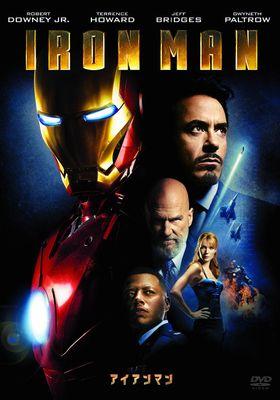 『アイアンマン』のポスター