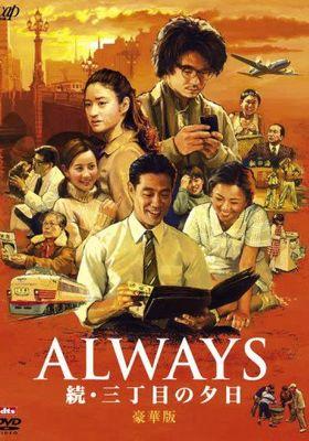 『ALWAYS 続・三丁目の夕日』のポスター