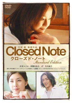『クローズド・ノート』のポスター
