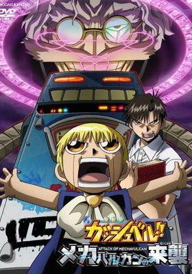 『劇場版 金色のガッシュベル!! メカバルカンの来襲』のポスター