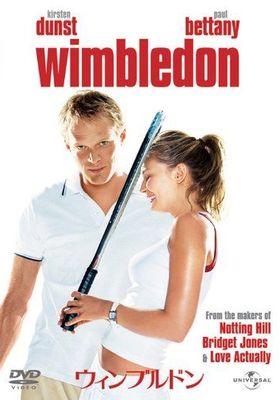 『ウィンブルドン』のポスター