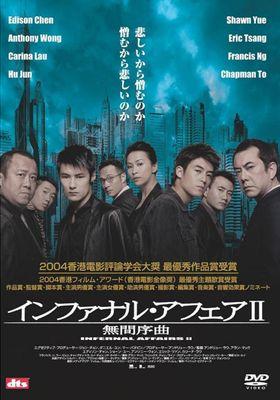 『インファナル・アフェアⅡ 無間序曲』のポスター