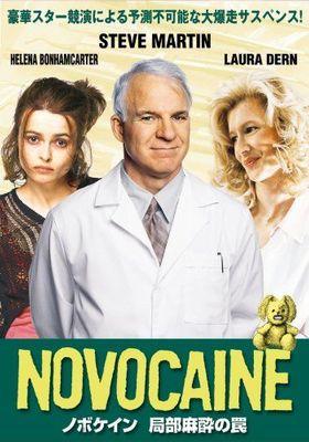 『ノボケイン 局部麻酔の罠』のポスター