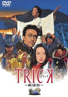 『TRICK トリック 劇場版』のポスター