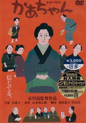 『かあちゃん』のポスター