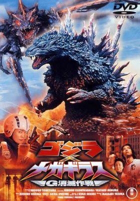 『ゴジラ×メガギラス G消滅作戦』のポスター
