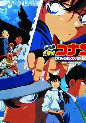 『名探偵コナン 世紀末の魔術師』のポスター