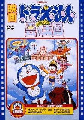 『映画ドラえもん のび太と雲の王国』のポスター