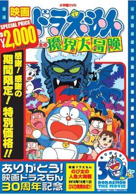 『映画ドラえもん のび太の魔界大冒険』のポスター