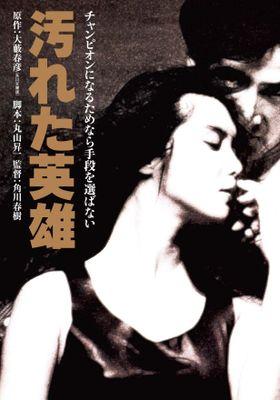 『汚れた英雄(1982)』のポスター