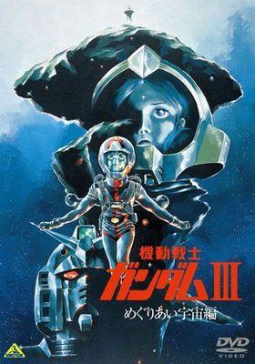 『機動戦士ガンダム III めぐりあい宇宙編』のポスター
