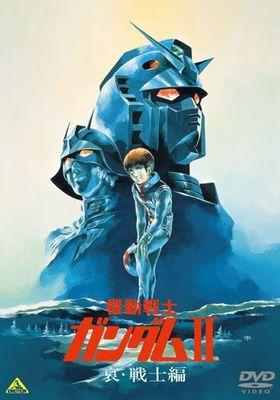 『機動戦士ガンダム II 哀・戦士編』のポスター