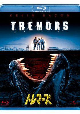 『トレマーズ』のポスター