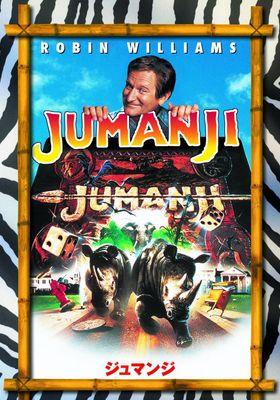 『ジュマンジ』のポスター