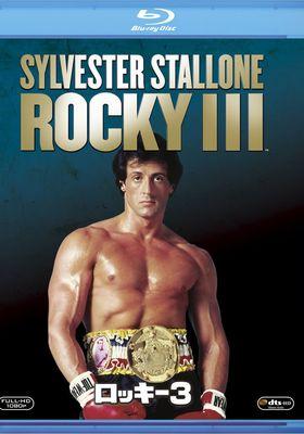 『ロッキー3』のポスター