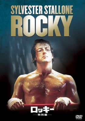 『ロッキー』のポスター