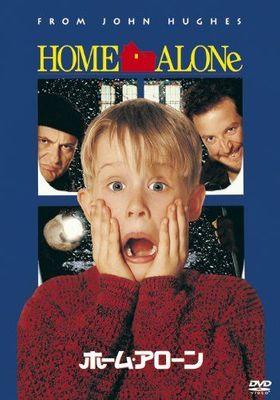 『ホーム・アローン』のポスター