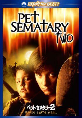 『ペット・セメタリー2』のポスター