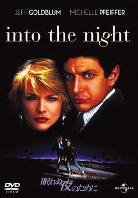 『眠れぬ夜のために』のポスター