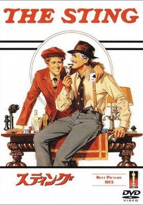 『スティング』のポスター