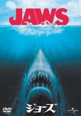 『ジョーズ』のポスター