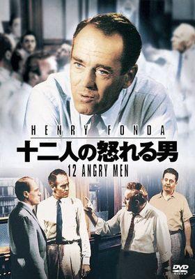 『十二人の怒れる男』のポスター