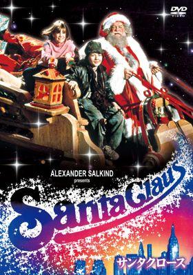 『サンタクロース』のポスター