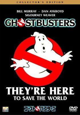 『ゴーストバスターズ(1984)』のポスター